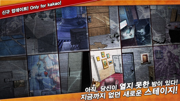 방탈출 for Kakao screenshot-1