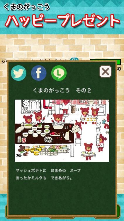 くまのがっこう ハッピープレゼント screenshot-3