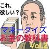 サルでもわかるマネー術 お金の基本知識  マネークイズVol.2