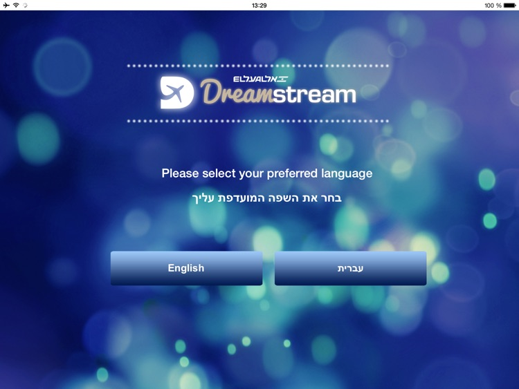 DreamStream By EL AL HD