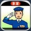 ダァシェリエス - iPhoneアプリ