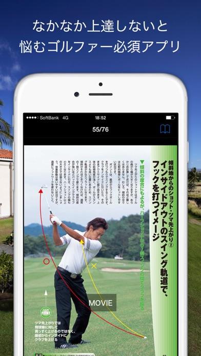 谷将貴の完全基礎がためアイアンショット screenshot1