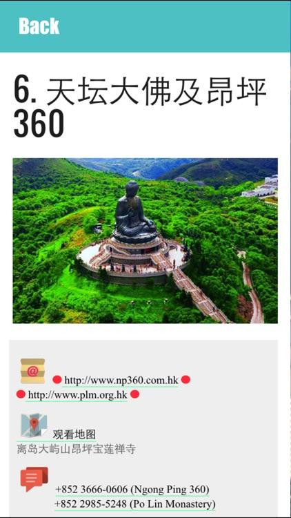 香港旅游指南 - 地图.景点.地铁.攻略 screenshot-3