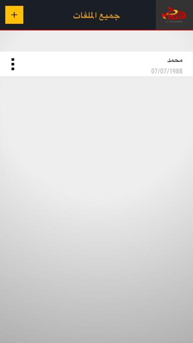 La Tetwarr6 Light | لا تتورط لايت screenshot one