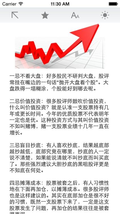 炒股赚钱秘籍 screenshot-4