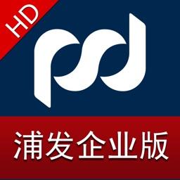 浦发手机银行(企业版)HD