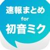 ニュースまとめ速報 for 初音ミク