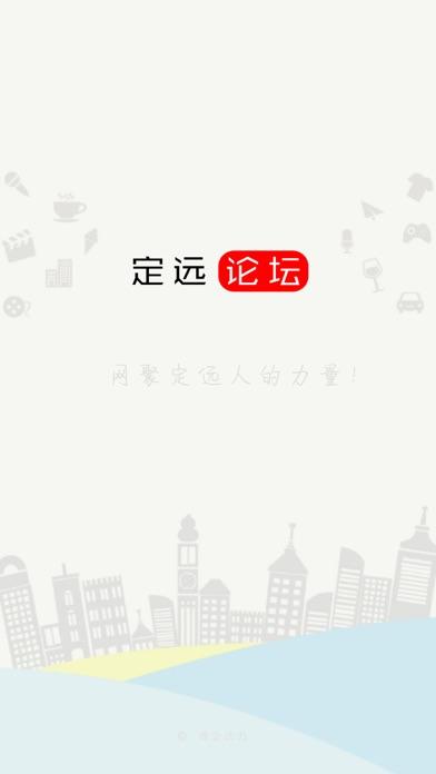 download 定远论坛 apps 1