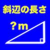 直角三角形の斜辺の長さ計算~施工関係者や工...