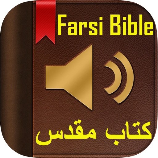 کتاب مقدس (Farsi/Persian Bible)