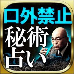 【直伝】当たりすぎ◆秘術占い◆佐藤六龍