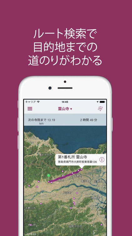 四国八十八ヶ所 遍路ガイド screenshot-3