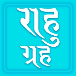 Rahu grah, App with all Rahu mantra, Kalsarp yoga and its Remedy. Read in English, Hindi and Gujarati