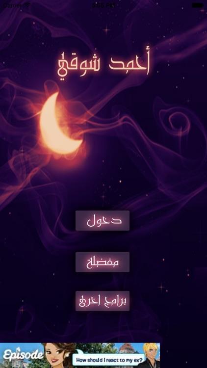 أشعار أحمد شوقي