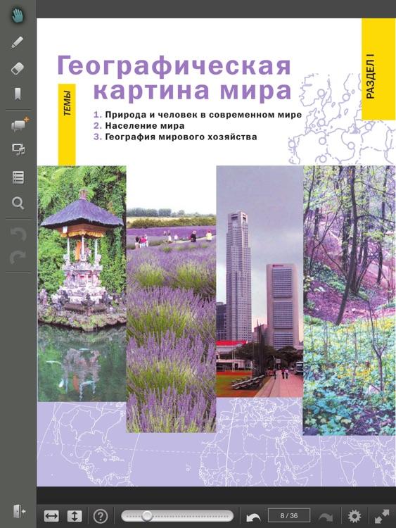 Электронные учебники ЛАНИТ screenshot-3