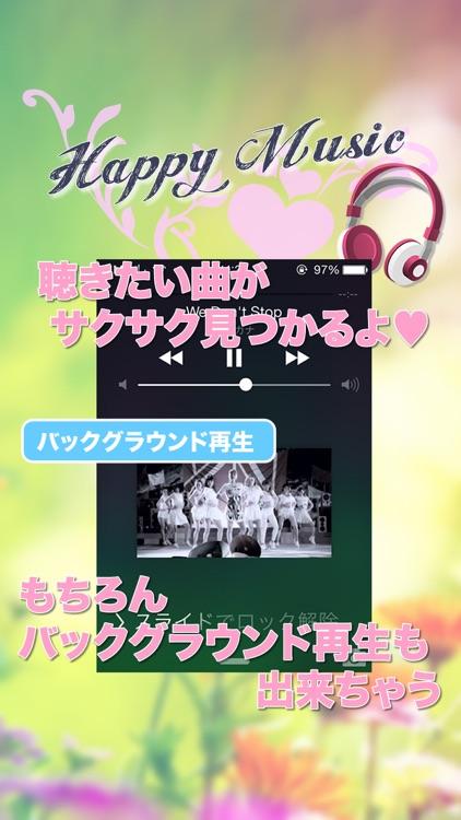 無料音楽聴き放題-Happy Music!! screenshot-3