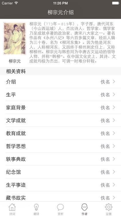 柳宗元全集 - 柳宗元古诗词全集翻译鉴赏大全 screenshot-3