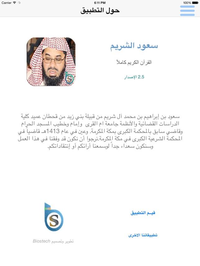 سعود الشريم القرآن الكريم الشريم On The App Store