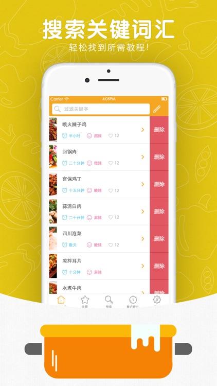 菜谱大全™ screenshot-4