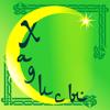 Хадисы - Alwawee
