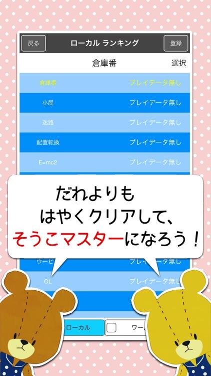 がんばれ!ルルロロ〜倉庫パズル〜 screenshot-3