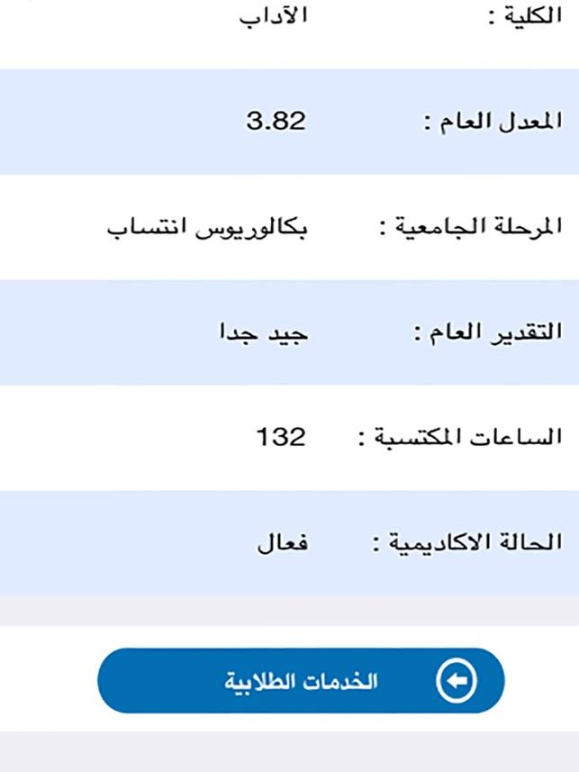 Ikfu Student On The App Store