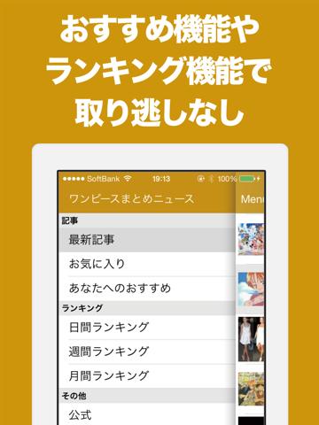 ブログまとめニュース速報 for ワンピース(ONE PIECE)のおすすめ画像5