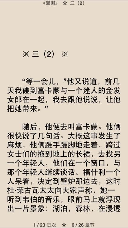 《世界十大禁书》(全本)[简繁]