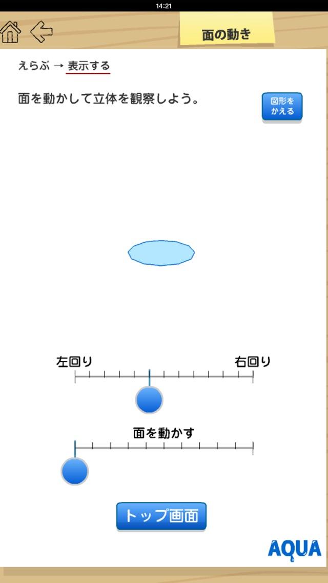 面の動き さわってうごく数学「AQUAアクア」のおすすめ画像1