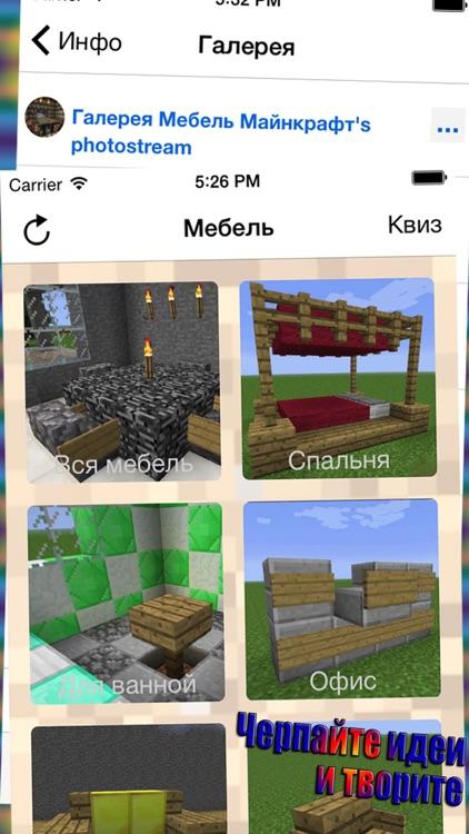 Мебель МС для Minecraft (Unofficial) screenshot-4