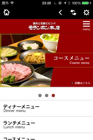 焼肉と石焼ピビンバ モランボン本店 screenshot 1