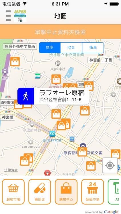 指指通會話 臺灣華語-日本 touch&talk screenshot-4