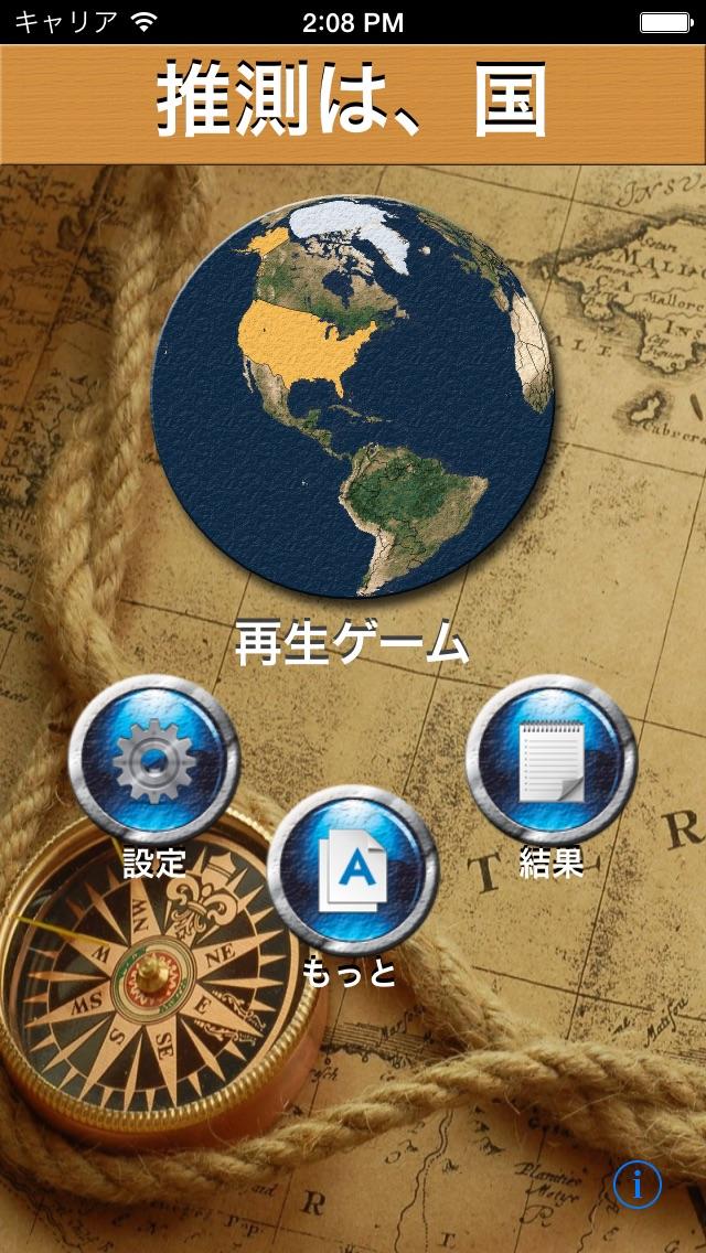 推測は、国 screenshot1