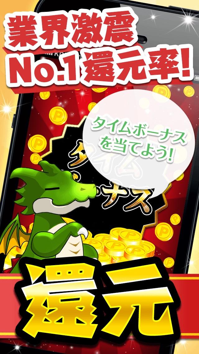 無課金で魔法石ゲット!【神攻略 for パズル&ドラゴン(パズドラ)】スクリーンショット3