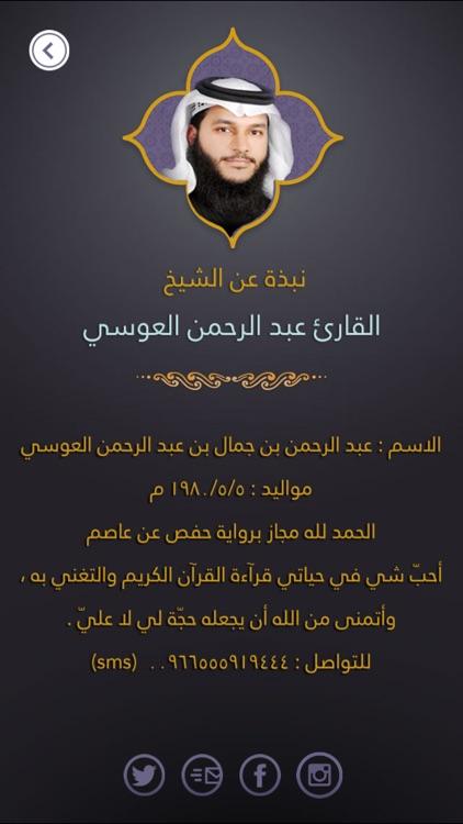 القرآن الكريم - القارئ عبد الرحمن العوسي