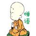 169.经典惮语语录 - 中国佛学的N句惊世惮语