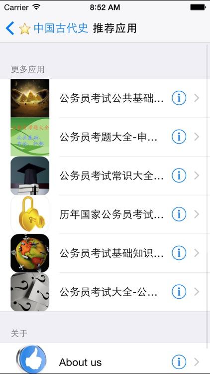 公务员考试常识分类试题大全 screenshot-3
