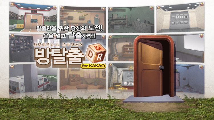 방탈출 for Kakao screenshot-0