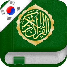 Quran in Korean and in Arabic - 꾸 란 한국어에서와 아랍어