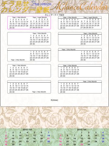 チラ見せカレンダー壁紙のおすすめ画像3