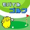 モバイルゴルフ