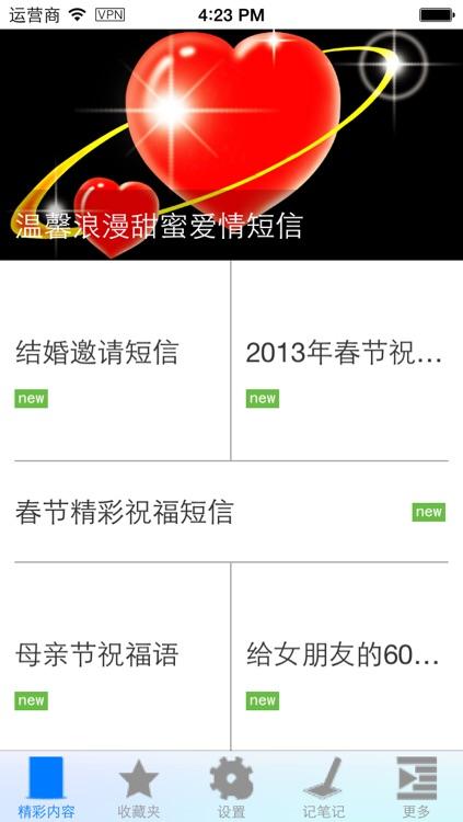 实用短信集 screenshot-3