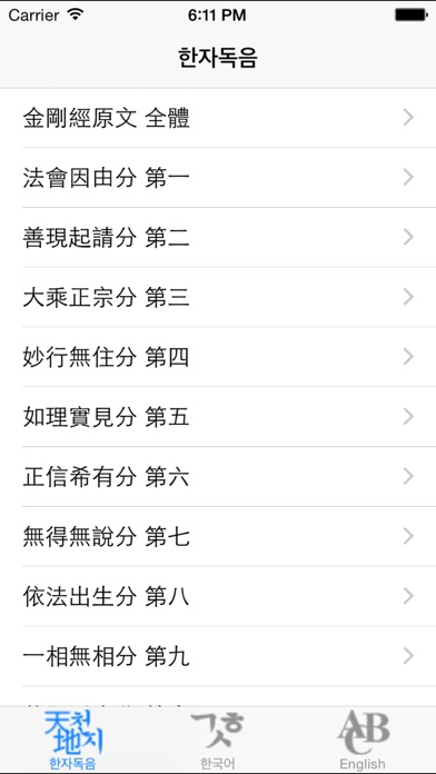 Diamond Sutra - 金剛經 freeScreenshot of 1