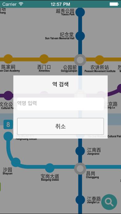 광저우지하철 for Windows