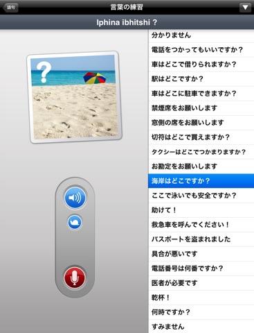 uTalk Classic はじめてのコサ語...