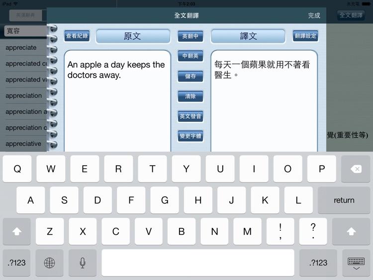 遠流字典通專業版HD screenshot-3