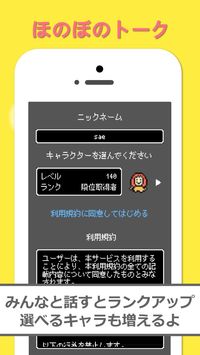 ほのぼのトーク 完全無料冒険風SNS ScreenShot3