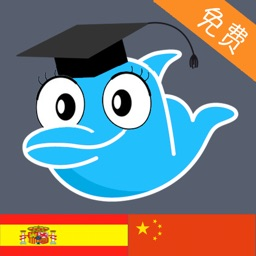 Learn Chinese and Spanish Vocabulary: Memorize Words Free