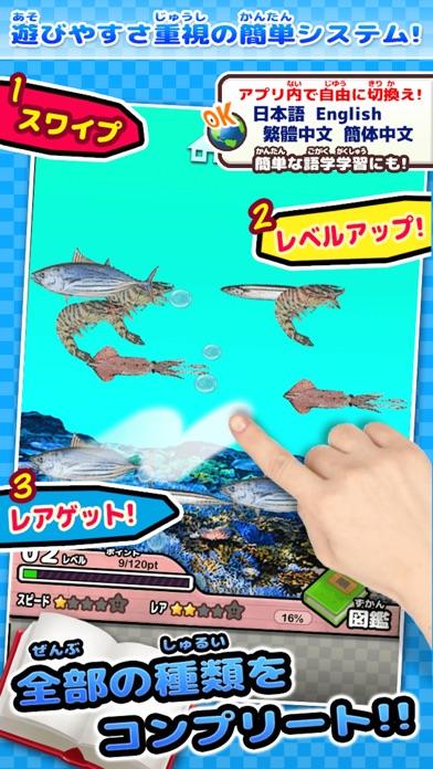 美味しい!海の生き物図鑑