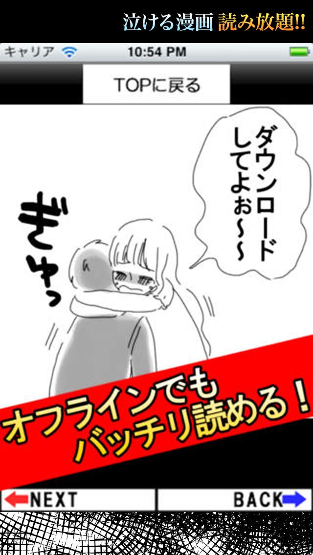 泣ける漫画【無料】 –にちゃんねるの泣ける話をマンガ化しました!- ScreenShot4